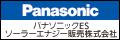 パナソニックES ソーラーエナジー販売株式会社