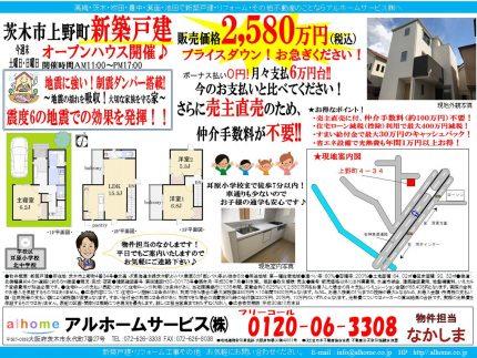 茨木市上野町 新築一戸建