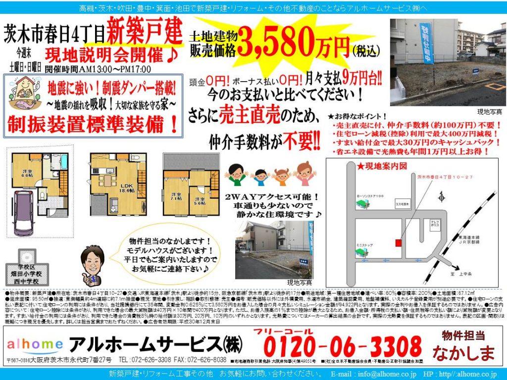 春日4丁目全2区画【新築戸建2号地】