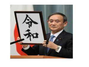 令和と日本