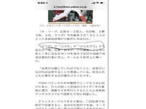 yahooニュースのダジャレ