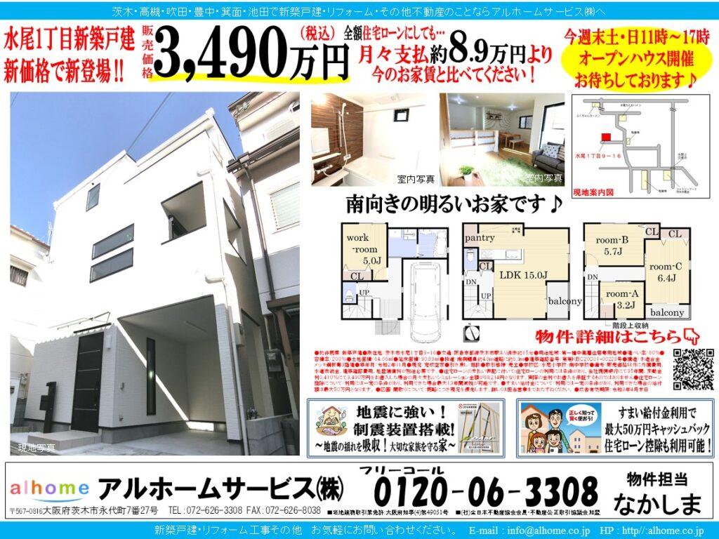 【水尾1丁目】新築戸建て