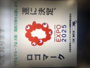 これが、大阪万博のロゴ?