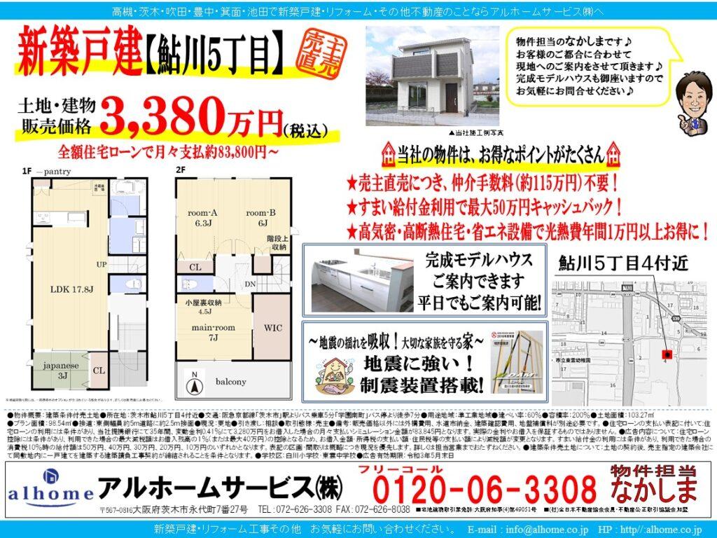 【鮎川5丁目】新築戸建て 全2区画1号地