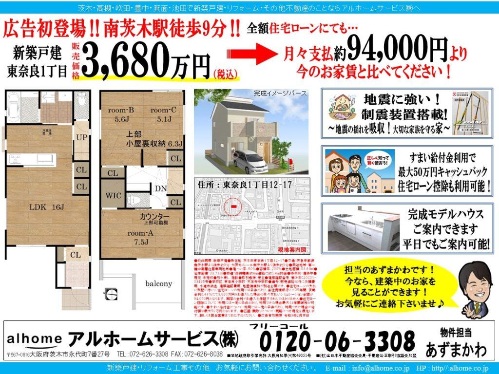 【東奈良1丁目】新築戸建て