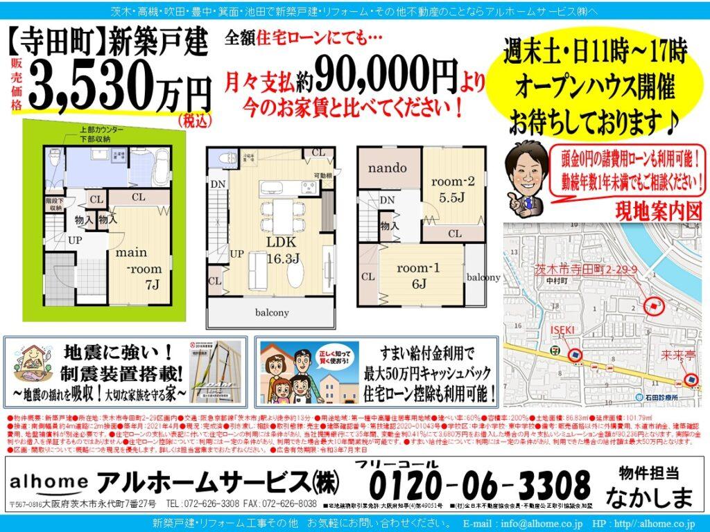 【寺田町】新築戸建