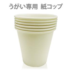 ugai-paper-cup.jpg